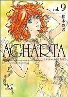 AGHARTA - アガルタ - 【完全版】 9巻 (ガムコミックス)