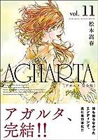 AGHARTA - アガルタ - 【完全版】 11巻 (ガムコミックス)