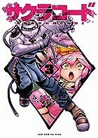 サクラコード 3巻 (ガムコミックスプラス)