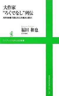 """大作家""""ろくでなし""""列伝"""