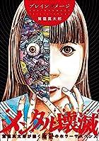 ブレインダメージ (仮) (ガムコミックス)