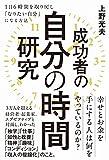 成功者の自分の時間研究(上野光夫)