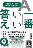 一番いい答え - 絶対後悔しない最適解の見つけ方(太田 龍樹)