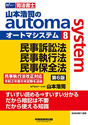山本浩司のオートマシステム 8 民事訴訟法・民事執行法・民事保全法 第6版
