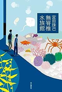 『無脊椎水族館』とか『タツノオトシゴ図鑑』とか『ほぼ命がけサメ図鑑』とかで学ぶ「海にすまう生物たちの正体」