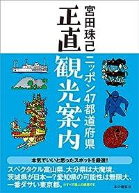 完璧なるガイドブック『ニッポン47都道府県 正直観光案内』を片手に旅に出よう!