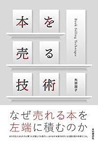 『本を売る技術』本屋における暗黙知が1冊に!