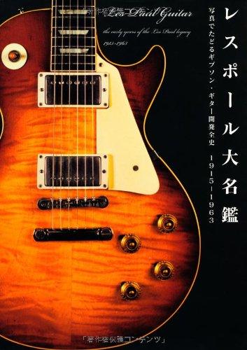 レスポール大名鑑 1915~1963 写真でたどるギブソン・ギター開発全史
