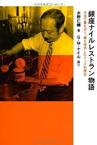『銀座ナイルレストラン物語 日本で最も古く、最も成功したインド料理店』
