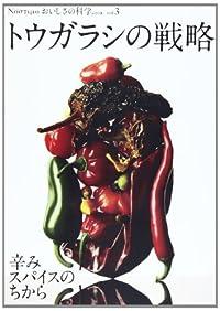 『トウガラシの戦略-ノスティモおいしさの科学シリーズvol.3』 新刊超速レビュー