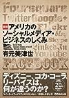図解アメリカのソーシャルメディア・ビジネスのしくみ(有元美津世)