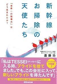 『新幹線お掃除の天使たち』世界に誇る現場力