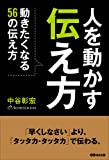人を動かす伝え方(中谷彰宏)