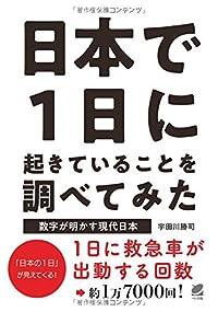 なるほど!我が国はこういうふうにできているのか 『日本で1日に起きていることを調べてみた : 数字が明かす現代日本』