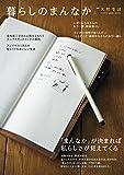 暮らしのまんなか vol.25 「まんなか」が決まれば私らしさが見えてくる (CHIKYU-MARU MOOK 別冊天然生活)