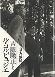 B120 『吉阪隆正とル・コルビュジエ』