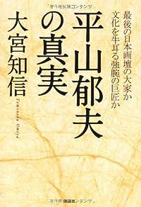 文化を牛耳る『平山郁夫の真実』