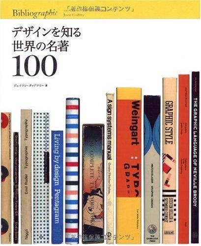 デザインを知る世界の名著100