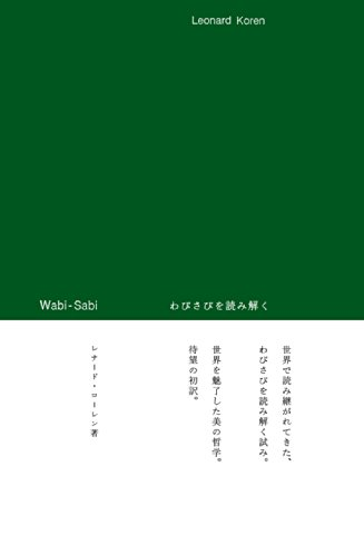 Wabi-Sabi わびさびを読み解く