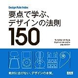 要点で学ぶ、デザインの法則150 -Design Rule Index