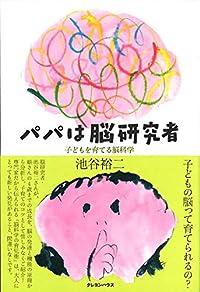 親バカ(?)池谷裕二パパの神経科学的な育児日記 『パパは脳研究者 子どもを育てる脳科学』