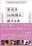 東京の24時間を旅する本 TOKYO 24HOURS JOURNEY