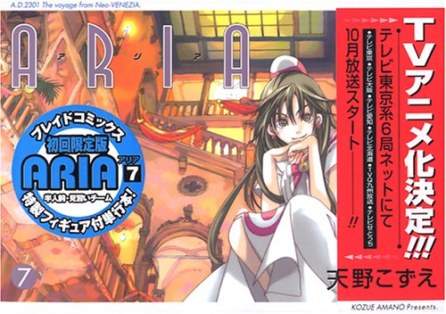 ARIA 7巻 初回限定版