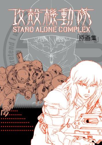 攻殻機動隊 STAND ALONE COMPLEX 原画集