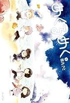めくるめく 1 (BLADE COMICS)