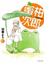 蜜柑次郎(1) (BLADE COMICS)