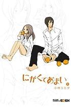 にがくてあまい(2) (エデンコミックス)