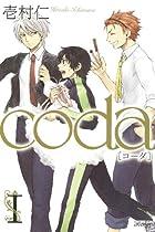 coda(1) (アヴァルスコミックス)