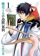 椎名くんの鳥獣百科 1 (マッグガーデンコミックス アヴァルスシリーズ)