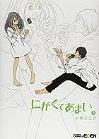 にがくてあまい(3) (エデンコミックス)