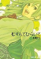 むすんでひらいて(4) (エデンコミックス)