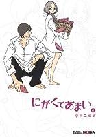 にがくてあまい 4 (エデンコミックス)