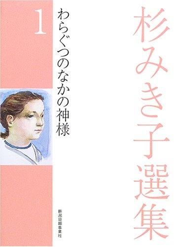 杉みき子選集