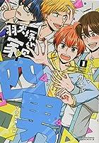 羽犬塚くん家の四男 1 (リラクトコミックス Hugピクシブシリーズ)