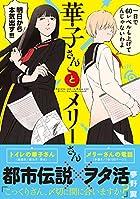 華子さんとメリーさん (リラクトコミックス Hugピクシブシリーズ)