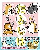 たるしば (リラクトコミックス Hugピクシブシリーズ)