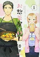 お惣菜屋とOL 1 (リラクトコミックス Hugピクシブシリーズ)