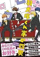羽犬塚くん家の四男 2 (リラクトコミックス Hugピクシブシリーズ)