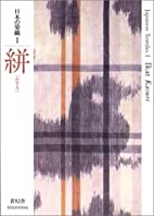 Japanese Textiles: Ikat Kasuri, Part 1 by…