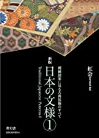 日本の文様〈第1集〉 by 紅会