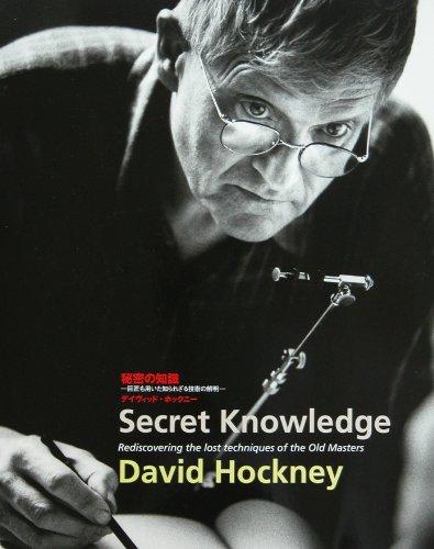 秘密の知識(普及版)