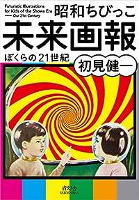 予測できなかった21世紀『昭和ちびっこ未来画報』+オマケ