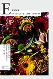 Encyclopedia of Flowers―植物図鑑