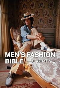 『MENS FASHIONS BIBLE』男性が求めるスタイルとストーリー