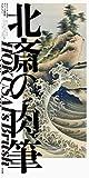北斎の肉筆 HOKUSAI's Brush -スミソニアン協会フリーア美術館コレクション