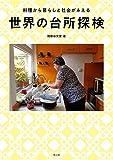 世界の台所探検(岡根谷実里)